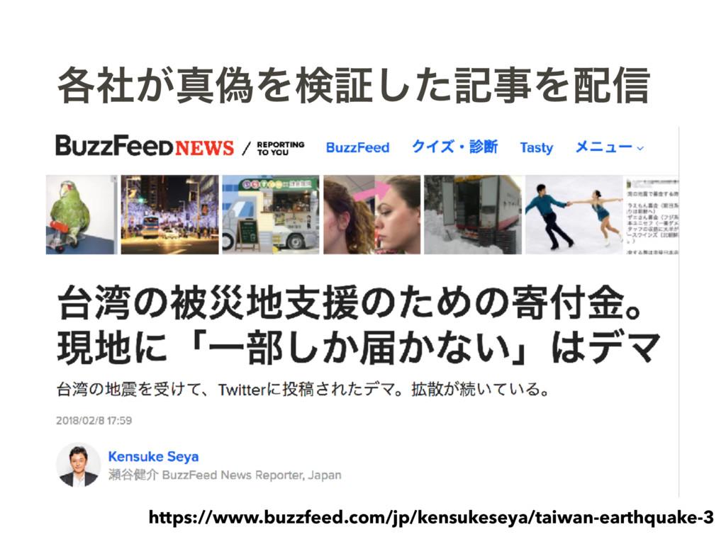 ֤͕ࣾਅِΛݕূͨ͠هΛ৴ https://www.buzzfeed.com/jp/ken...