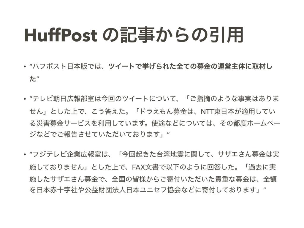 """HuffPost ͷه͔ΒͷҾ༻ • """"ϋϑϙετຊ൛ͰɺπΠʔτͰڍ͛ΒΕͨશͯͷืۚ..."""