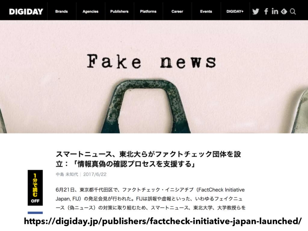 https://digiday.jp/publishers/factcheck-initiat...