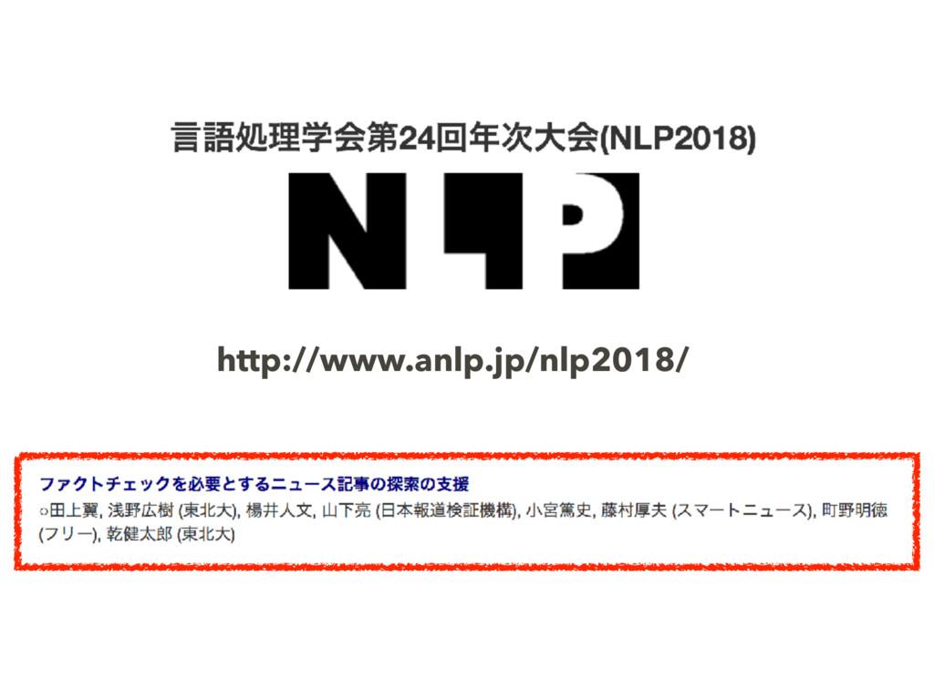 http://www.anlp.jp/nlp2018/
