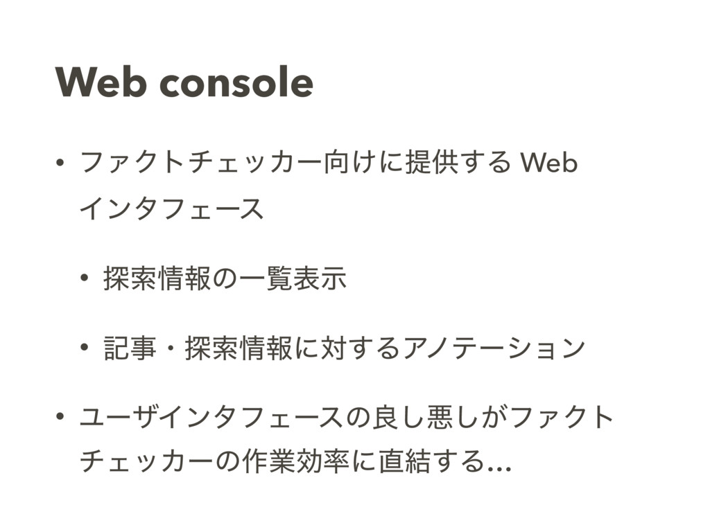 Web console • ϑΝΫτνΣοΧʔ͚ʹఏڙ͢Δ Web ΠϯλϑΣʔε • ୳...