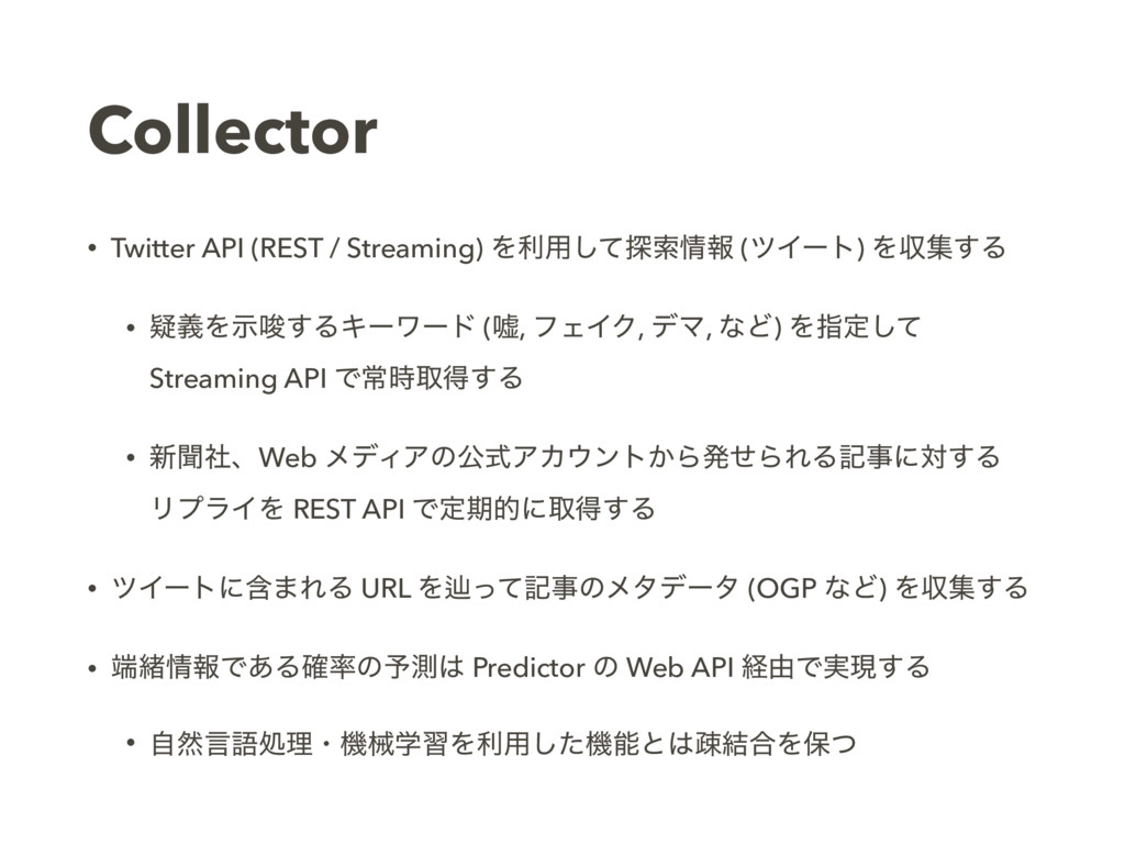 Collector • Twitter API (REST / Streaming) Λར༻͠...
