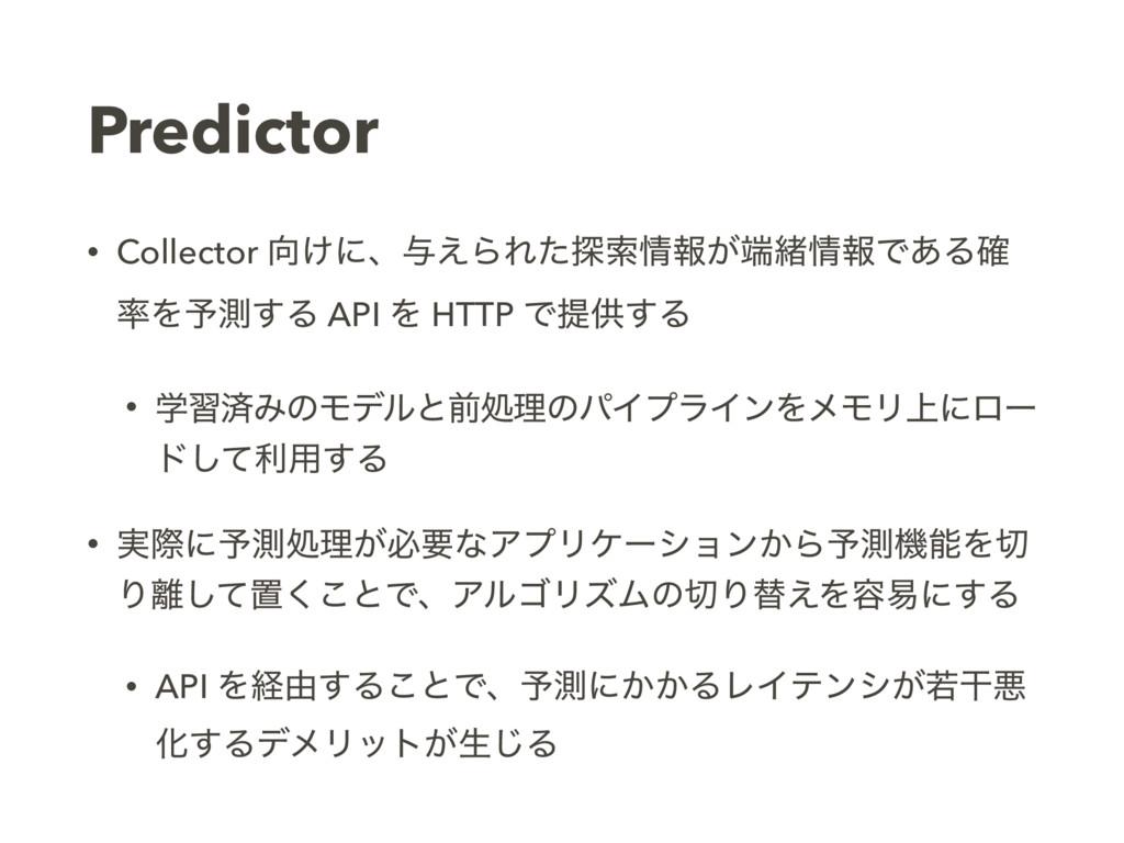 Predictor • Collector ͚ʹɺ༩͑ΒΕͨ୳ࡧใ͕ॹใͰ͋Δ֬ Λ...