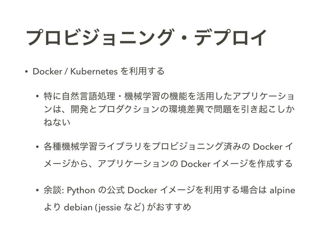 ϓϩϏδϣχϯάɾσϓϩΠ • Docker / Kubernetes Λར༻͢Δ • ಛʹࣗ...