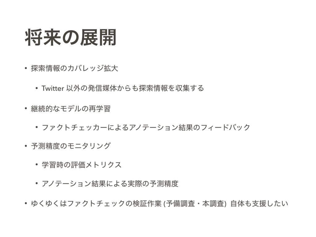 কདྷͷల։ • ୳ࡧใͷΧόϨοδ֦େ • Twitter Ҏ֎ͷൃ৴ഔମ͔Β୳ࡧใΛऩ...