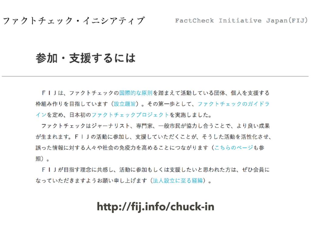 http://fij.info/chuck-in