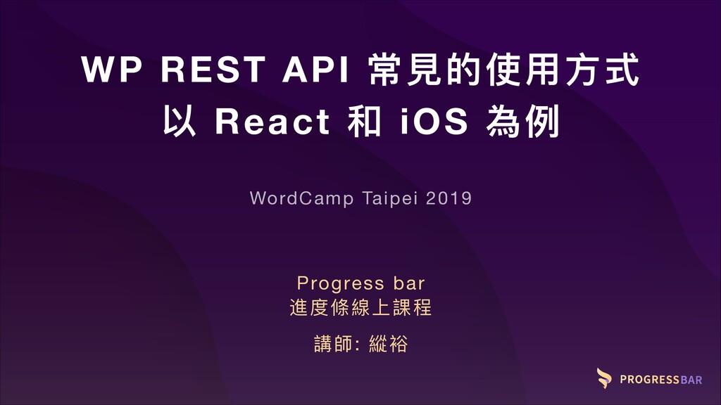 WP REST API ଉ憎ጱֵአොୗ զ React  iOS 傶ֺ WordCamp T...