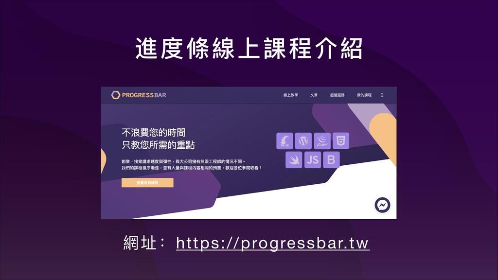 昲ଶ䬈娄Ӥ抓ᑕՕ奧 姜ғhttps://progressbar.tw