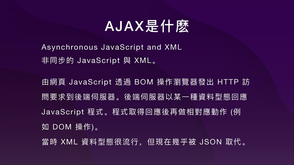 AJAXฎՋἌ Asynchronous JavaScript and XML   ᶋݶྍጱ ...