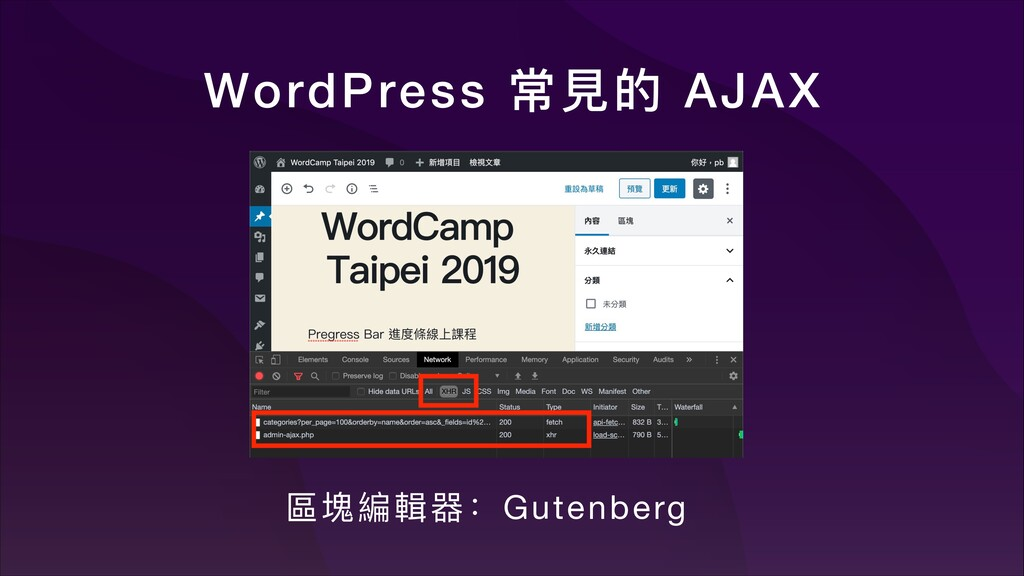 WordPress ଉ憎ጱ AJAX 㶟䂄娒斯ғGutenberg