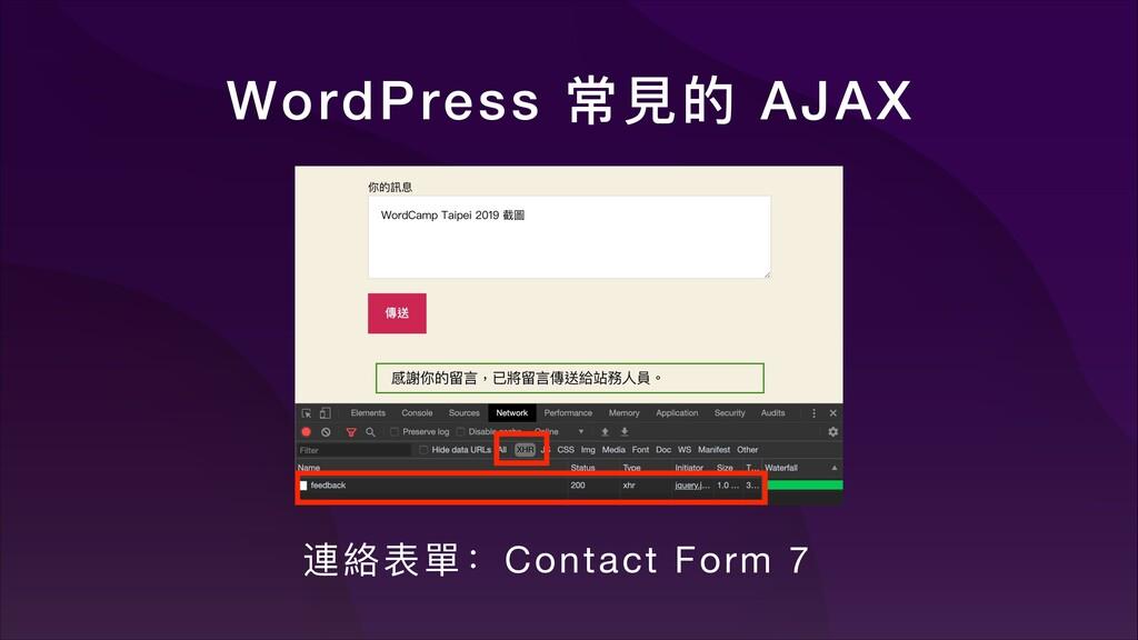 WordPress ଉ憎ጱ AJAX 昧妏ᤒ㻌ғContact Form 7