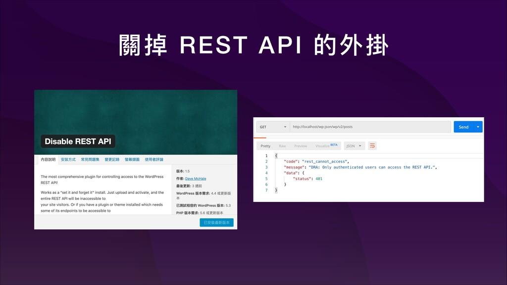 橕ധ REST API ጱक़䟑