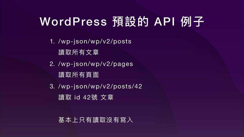 WordPress 毆戔ጱ API ֺৼ 1. /wp-json/wp/v2/posts 捝...