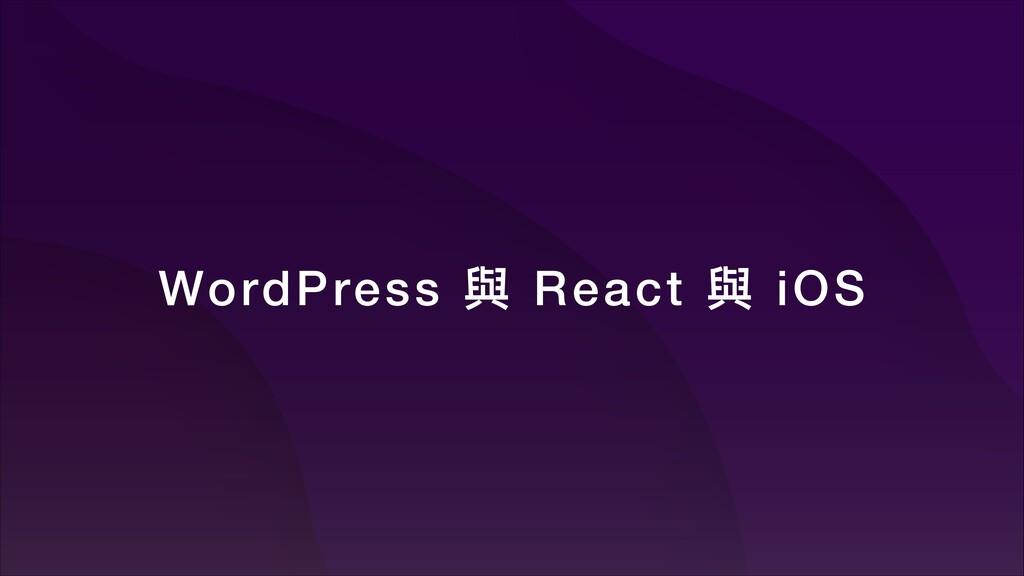WordPress 岈 React 岈 iOS