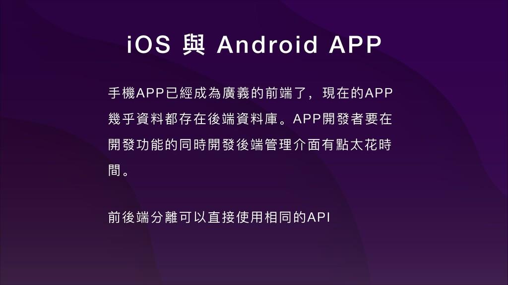 iOS 岈 Android APP ಋ䱛APP૪妿౮傶䔃嬝ጱڹᒒԧ҅匍ጱAPP 䓅Ԓ揾ා᮷ਂ...