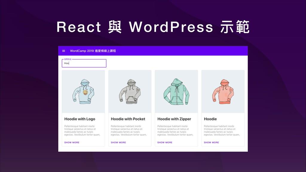 React 岈 WordPress ᐏ塅