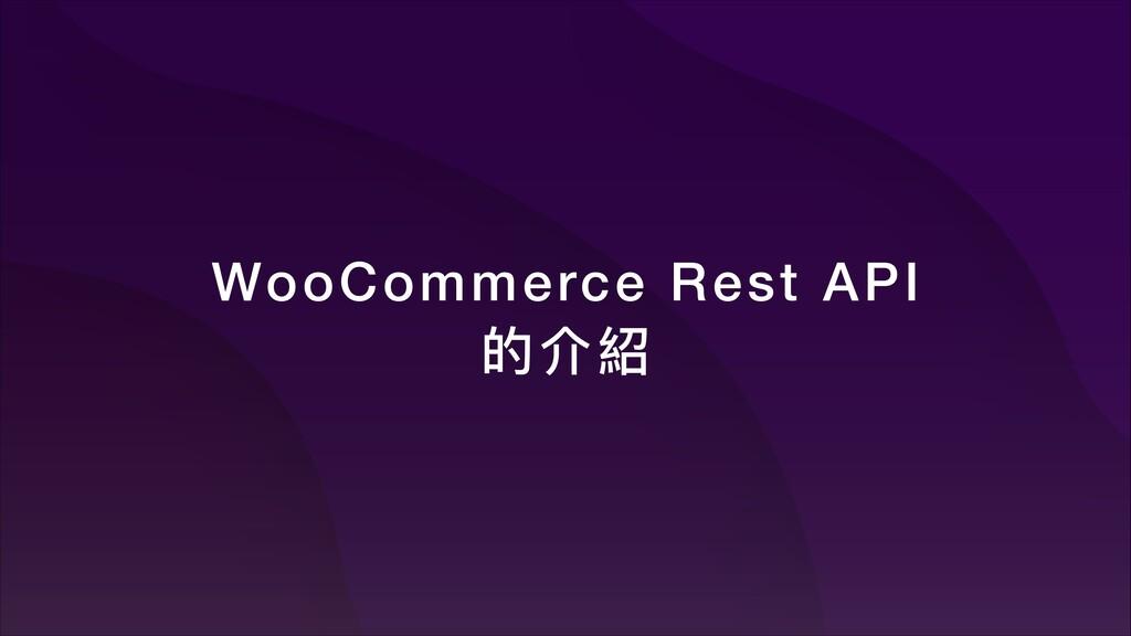 WooCommerce Rest API ጱՕ奧
