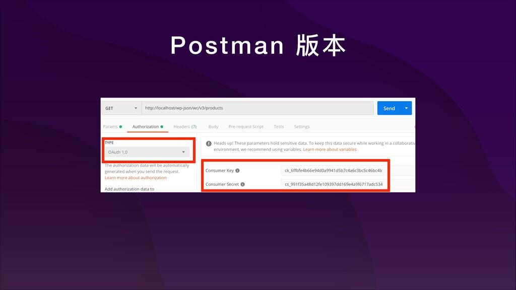 Postman ᇇ