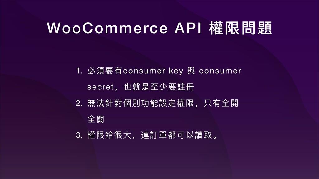 WooCommerce API 䳷ᴴ㺔氂 1. 殾ᥝํconsumer key 岈 cons...