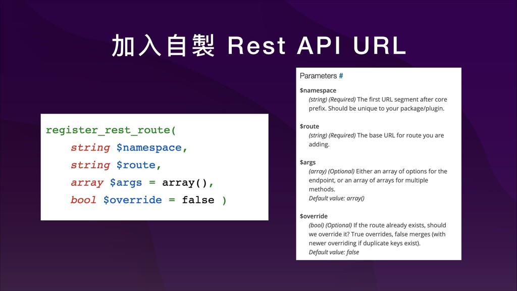 ےفᛔ愚 Rest API URL