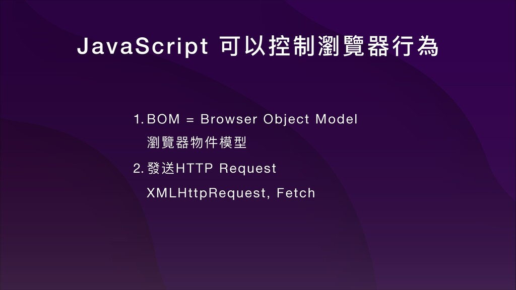 JavaScript ݢզഴګ倵懀ᤈ傶 1. BOM = Browser Object Mo...