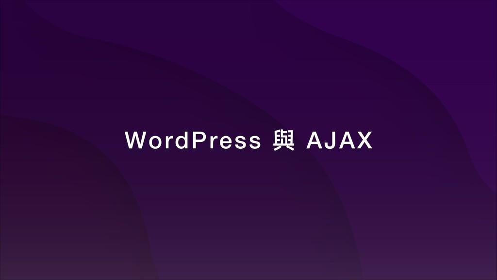 WordPress 岈 AJAX