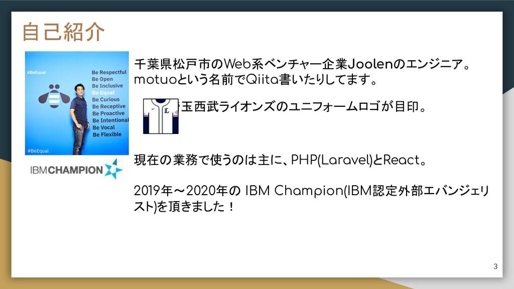 自己紹介 3 千葉県松戸市のWeb系ベンチャー企業Joolenのエンジニア。 motuoという...