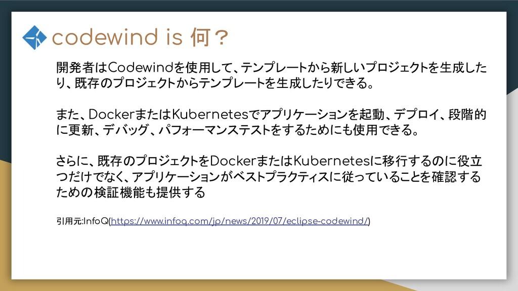 codewind is 何? 開発者はCodewindを使用して、テンプレートから新しいプロジ...