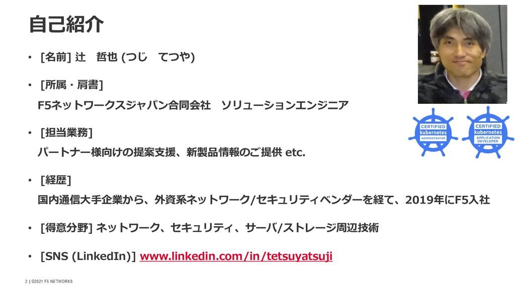   ©2021 F5 NETWORKS 2 • [名前] 辻 哲也 (つじ てつや) • [所...