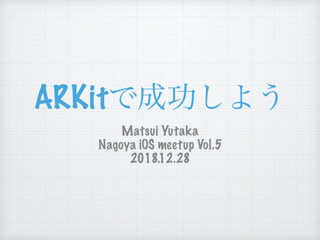 ARKitͰޭ͠Α͏ Matsui Yutaka Nagoya iOS meetup Vol...
