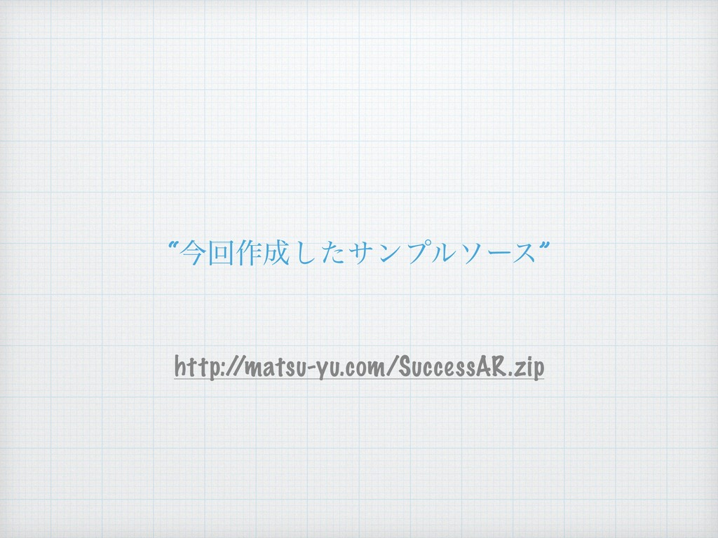 """ࠓճ࡞ͨ͠αϯϓϧιʔε"" http:/ /matsu-yu.com/SuccessAR...."