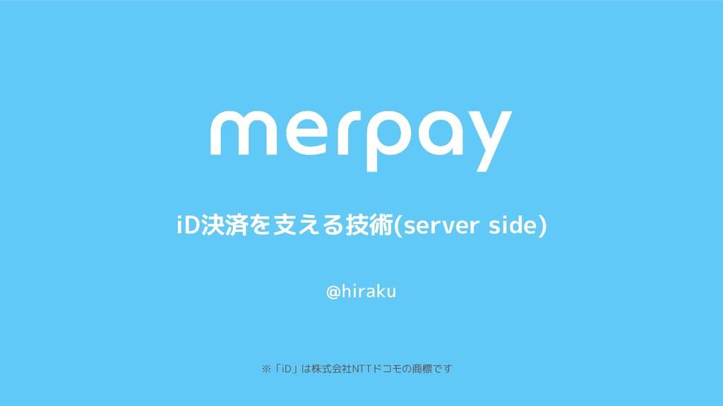 @hiraku iD決済を支える技術(server side) ※「iD」は株式会社NTTドコ...