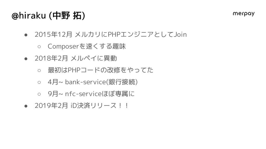 @hiraku (中野 拓) ● 2015年12月 メルカリにPHPエンジニアとしてJoin ...