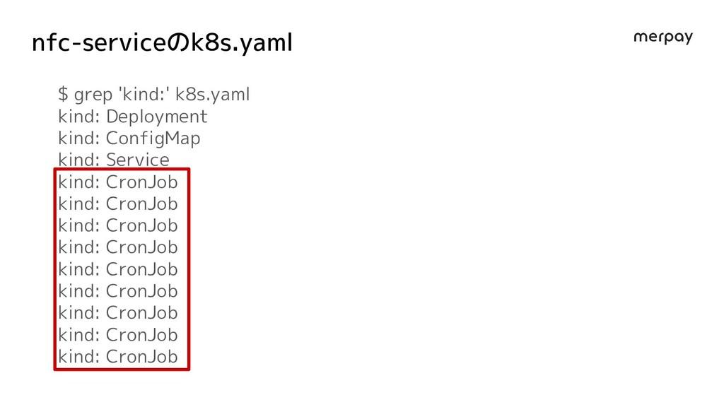 nfc-serviceのk8s.yaml $ grep 'kind:' k8s.yaml ki...
