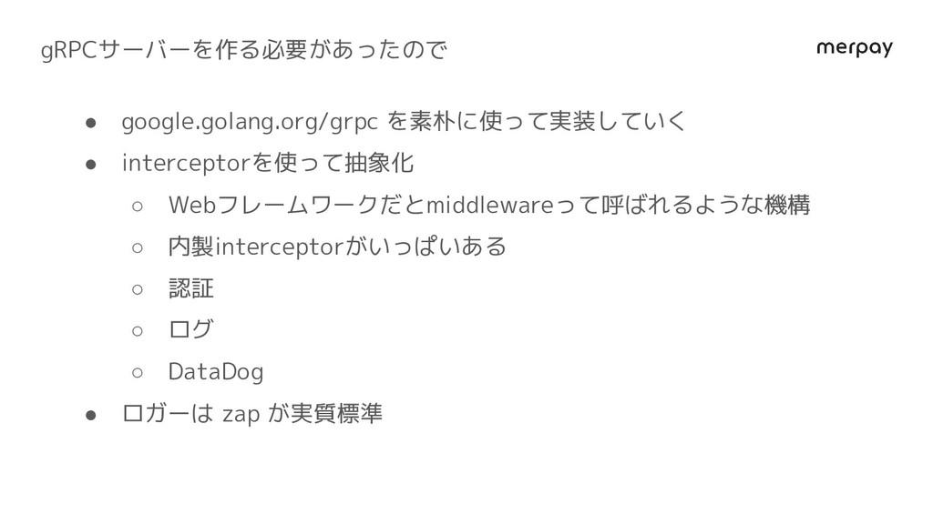 gRPCサーバーを作る必要があったので ● google.golang.org/grpc を素...