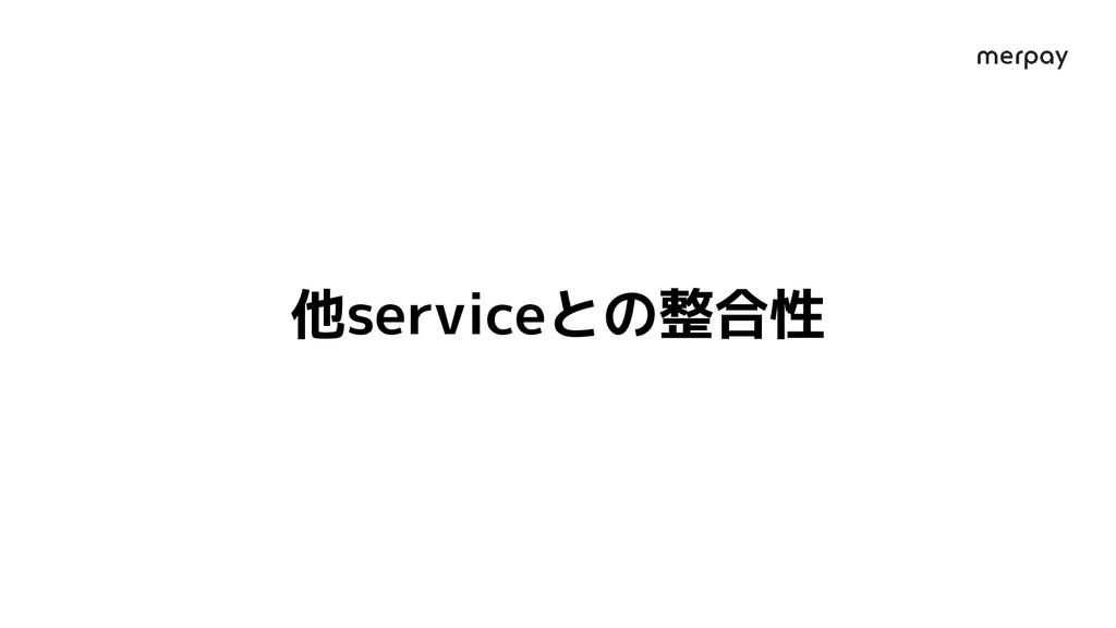 他serviceとの整合性