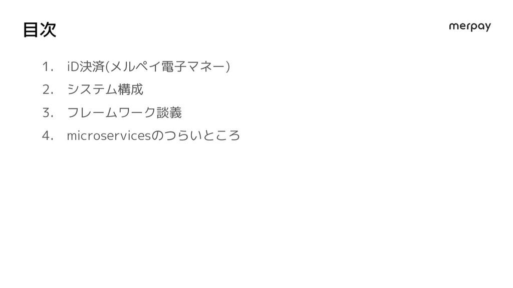 目次 1. iD決済(メルペイ電子マネー) 2. システム構成 3. フレームワーク談義 4....