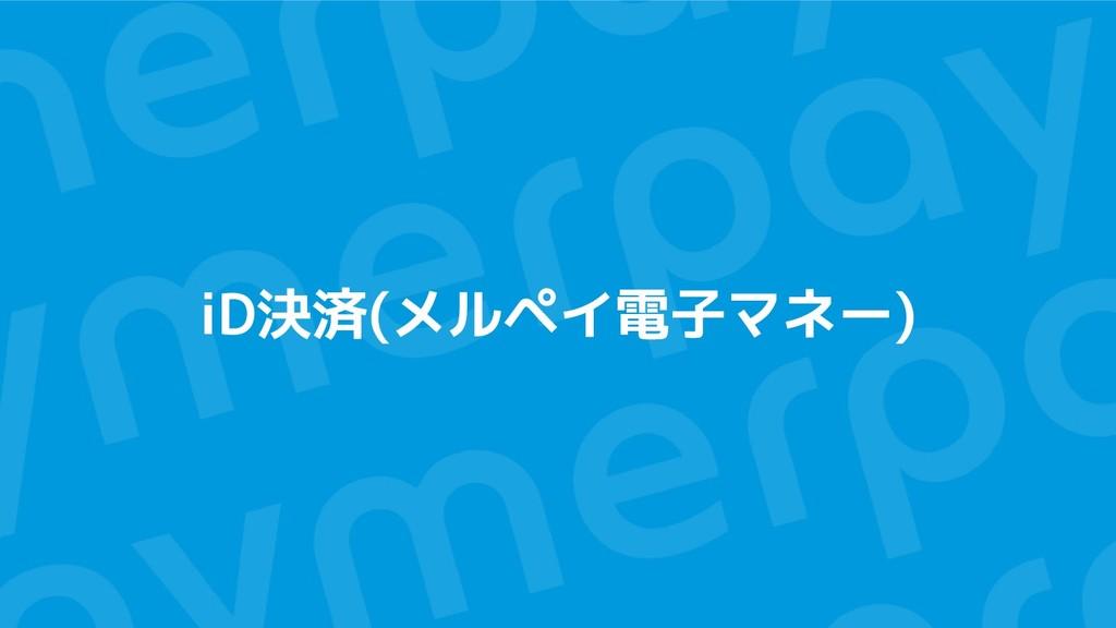 iD決済(メルペイ電子マネー)