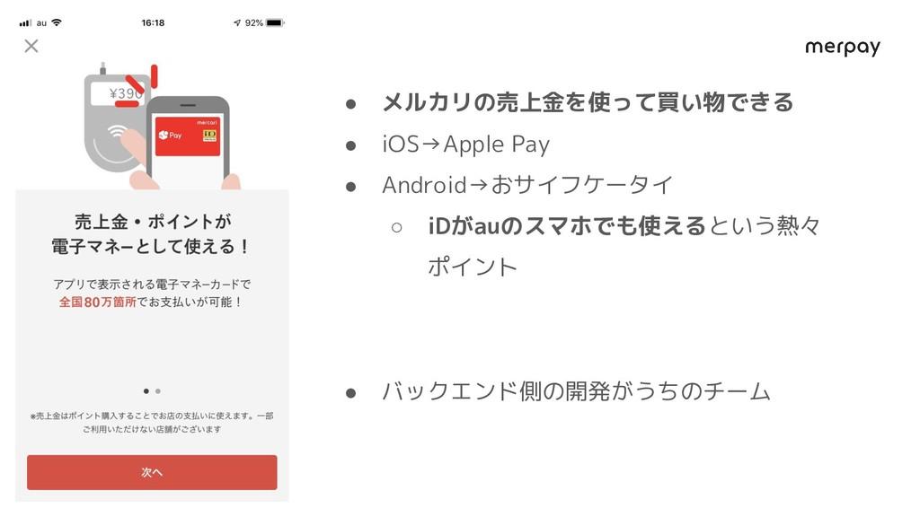 ● メルカリの売上金を使って買い物できる ● iOS→Apple Pay ● Android→...