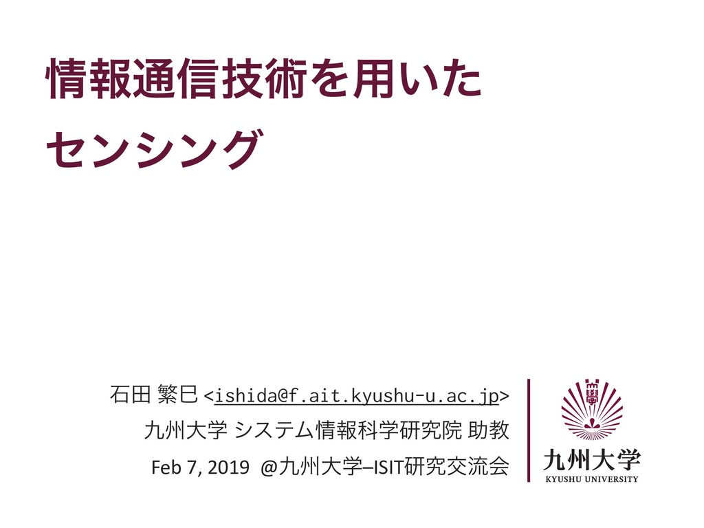 ใ௨৴ٕज़Λ༻͍ͨ ηϯγϯά ੴా ൟາ <ishida@f.ait.kyushu-u....