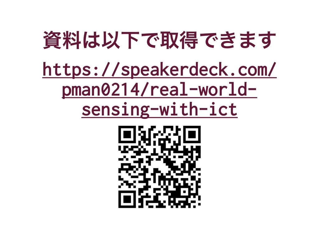 ྉҎԼͰऔಘͰ͖·͢ https://speakerdeck.com/ pman0214/...