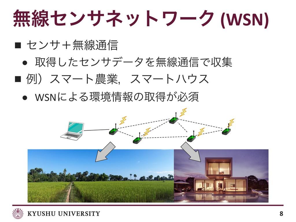 ແઢηϯαωοτϫʔΫ (WSN) ■ ηϯαʴແઢ௨৴ ● औಘͨ͠ηϯασʔλΛແઢ௨৴Ͱ...