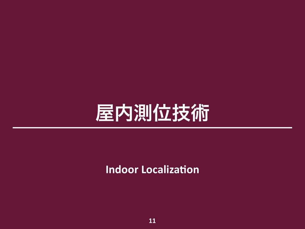 ଌҐٕज़ Indoor LocalizaHon 11