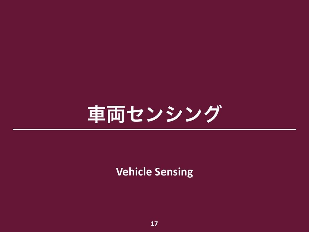 ं྆ηϯγϯά Vehicle Sensing 17