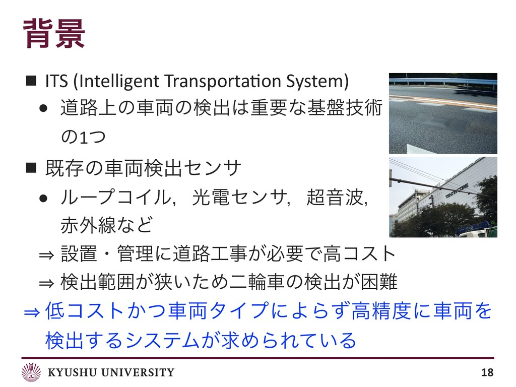 എܠ ■ ITS (Intelligent Transporta;on System) ● ಓ...