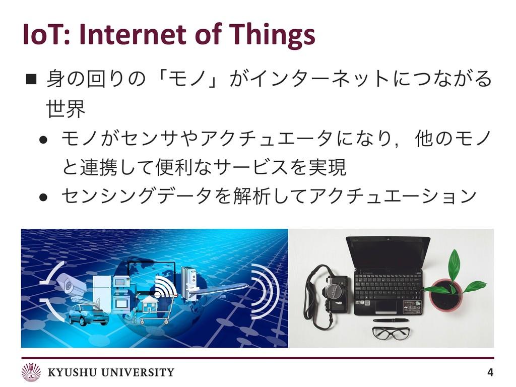 IoT: Internet of Things ■ ͷճΓͷʮϞϊʯ͕Πϯλʔωοτʹͭͳ͕...