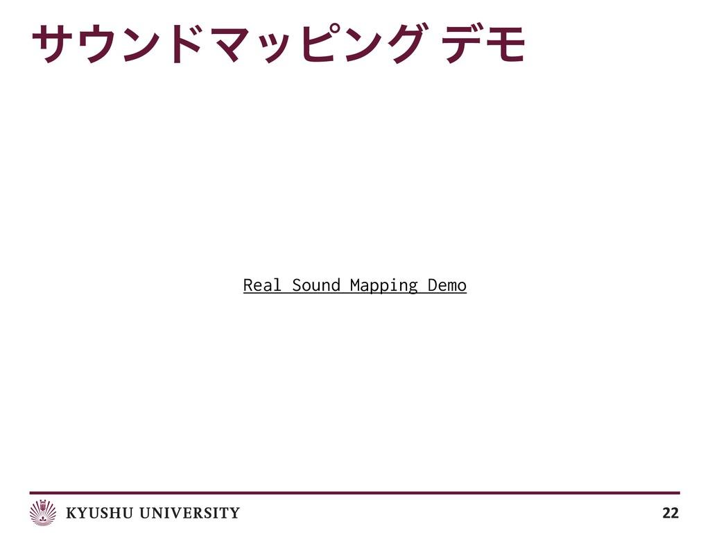 αϯυϚοϐϯά σϞ 22 Real Sound Mapping Demo