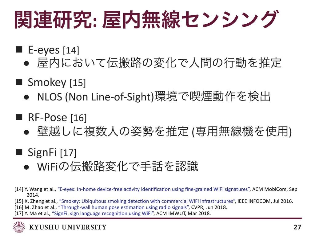 ؔ࿈ݚڀ: ແઢηϯγϯά ■ E-eyes [14] ● ʹ͓͍ͯൖ࿏ͷมԽͰਓؒ...