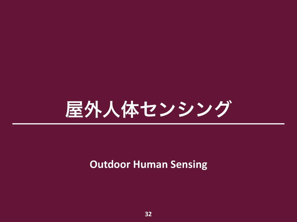 ֎ਓମηϯγϯά Outdoor Human Sensing 32