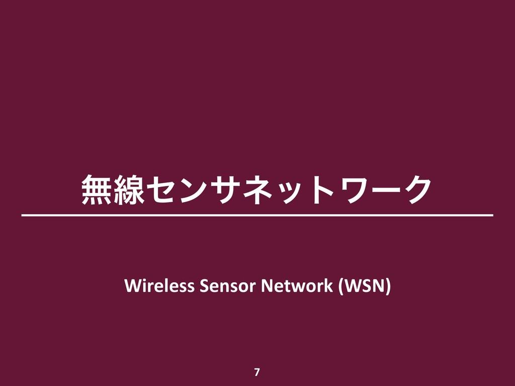 ແઢηϯαωοτϫʔΫ Wireless Sensor Network (WSN) 7